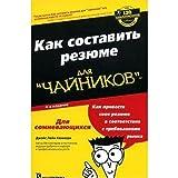 img - for How to write resume for Dummies Per English Vol 4 Kak sostavit rezyume dlya chaynikov per s angl izd 4 book / textbook / text book