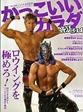 かっこいいカラダNEXT STAGE vol.14