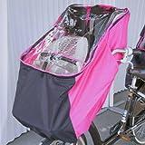 LAKIA(ラキア)子供乗せ自転車用 チャイルドシート レインカバーVer.2 フロント用 ピンク