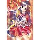 美少女戦士セーラームーン新装版(3) (KCデラックス なかよし)