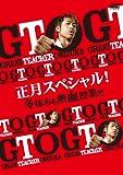 GTO 正月スペシャル!冬休みも熱血授業だ[DVD]