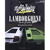 Lamborghini file�\Murcielago LP 640�~Countac (CARTOP MOOK Supercar Collection Vol)