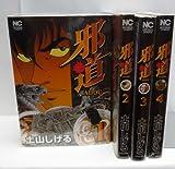 邪道 コミック 1-4巻セット (ニチブンコミックス)