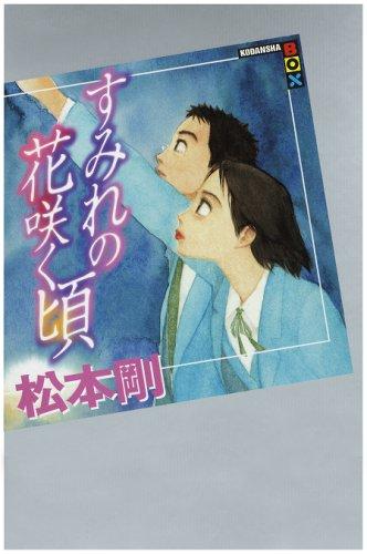 すみれの花咲く頃 (講談社BOX (マB-03))