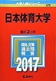 日本体育大学 (2017年版大学入試シリーズ)
