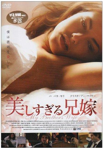 美しすぎる兄嫁 [DVD]