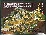 パートナー産業(お城ジオラマ復元堂) 城ラマ ジオラマ 遠州高天神城 特装版1