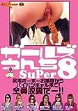 ガールズうんちSuPer 8 ~尻毛ボーボーお嬢様からパイパンギャルまで!全員脱糞だー!!~ 【GCD-141】 [DVD]