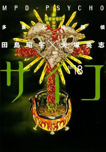 多重人格探偵サイコ (18) (カドカワコミックス・エース)