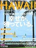 アロハエクスプレス no.120 特集:幸せが、待っている。/おひとりさまハワイ (M-ON! Deluxe)
