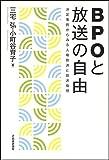 BPOと放送の自由