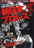 新日本プロレス 蘇る黄金時代 (別冊宝島 2213)