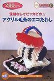 洗剤なしでピッカピカ アクリル毛糸のエコたわし (きっかけ本)