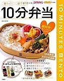 SPRiNG + mini特別編集 朝らく! 昼うま! 10分弁当 (e-MOOK)