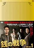 銭の戦争 DVD-BOX 1
