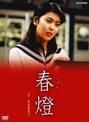 松たか子主演『春燈』 [DVD]