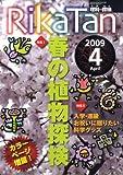 RikaTan (理科の探検) 2009年 04月号 [雑誌]