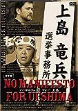 ノーマニフェスト for UESHIMA [DVD]