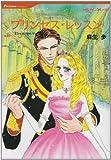 プリンセス・レッスン―愛の国モーガンアイル (HQ comics ア 1-7)