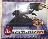 一番くじ モンスターハンタ-4 A賞「ゴア・マガラフィギュア」