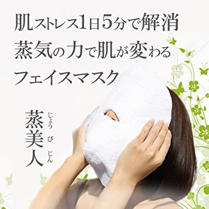 今治タオルのフェイスマスク 蒸美人(じょうびじん) ホワイト »