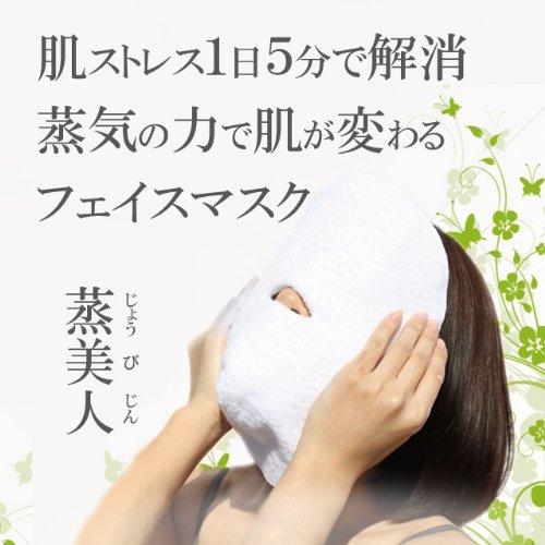 今治タオルのフェイスマスク 蒸美人(じょうびじん) ホワイト