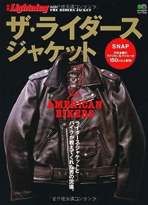 別冊ライトニング94 ザ・ライダースジャケット (エイムック 2065 別冊Lightning vol. 94)