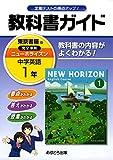 東京書籍版英語1準拠中学英語1年 (教科書ガイド)