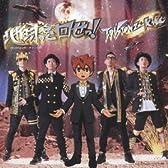 地球を回せっ!  (CD+DVD)