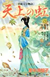 天上の虹 21―持統天皇物語 (講談社コミックスキス)
