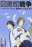 図書館戦争 革命のつばさ DVD通常版