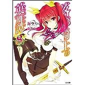 落第騎士の英雄譚(キャバルリィ)8 (GA文庫)