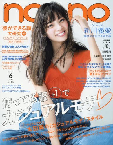 non-no 2017年6月号 大きい表紙画像
