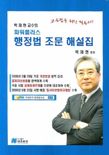 Condolence glossary of Administrative Law (Power Plus) (2008) (Korean edition) PDF