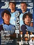 Jリーグサッカーキング 2013年 11月号 [雑誌]