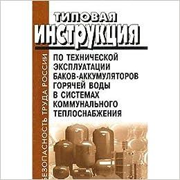 akkumulyatorov goryachey vody v sistemah kommunalnogo teplosnabzheniya