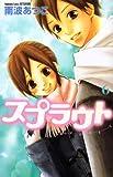 スプラウト 6 (6) (講談社コミックスフレンド)