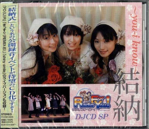 DJCD SP アイドルマスターRadio For you! 結納~you-i know~