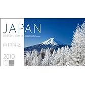 2010「JAPAN/四季彩りの日本」卓上