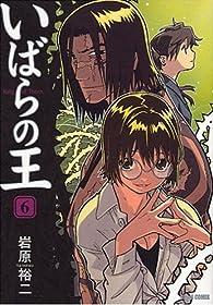 いばらの王 (6) (ビームコミックス)