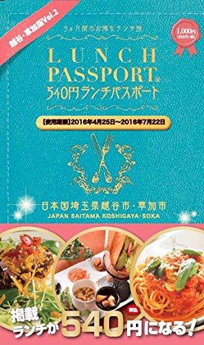 ランチパスポート越谷草加版vol.2 (ランチパスポートシリーズ)