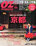 OZ magazine (オズ・マガジン) 2011年 11月号 [雑誌]