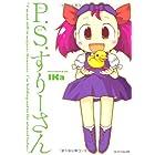 P.S.すりーさん (GAME SIDE BOOKS)
