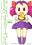 P.S.すりーさん (GAME SIDE BOOKS)