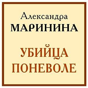 Ubijca ponevole (Kamenskaja) | [Aleksandra Marinina]