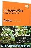 人はひとりで死ぬ―「無縁社会」を生きるために (NHK出版新書 338)