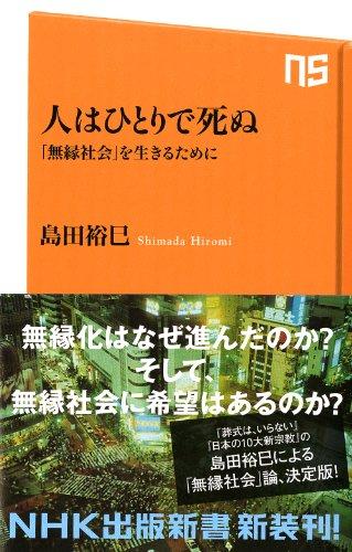 人はひとりで死ぬ—「無縁社会」を生きるために (NHK出版新書 338)