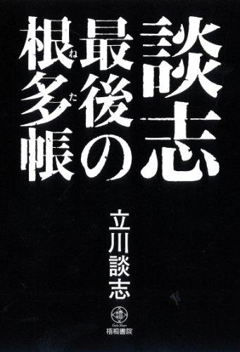 談志 最後の根多帳 (談志最後の三部作 第二弾)