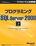 プログラミングMicrosoft SQL Server 2008 上 (マイクロソフト公式解説書)