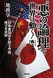 """""""悪の論理""""で世界は動く!~地政学?日本属国化を狙う中国、捨てる米国"""